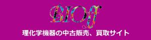 BIOff -理化学機器・医療機器・分析機器の下取り・買取・売り払い・販売システム-